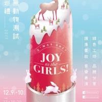 "Hummingfish Booth at this year's ""Joy to the Girls!"" X'mas Fiesta"