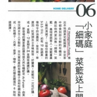 U Magazine reviews Ai-Funan